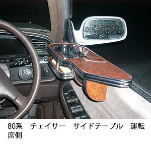 80系チェイサー サイドテーブル運転席側