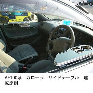 AE100系カローラサイドテーブル 運転席側