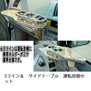 Sライン&サイドテーブル運転席側セット   【送料無料】