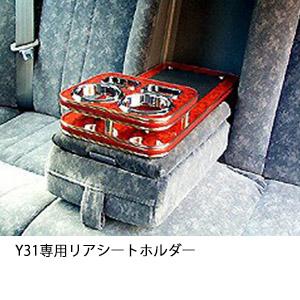 Y31専用リアシートホルダー