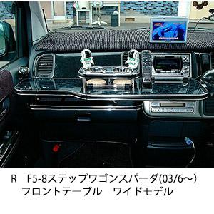 RF5-8ステップワゴンスパーダ(03/6~)フロントテーブル ワイドモデル