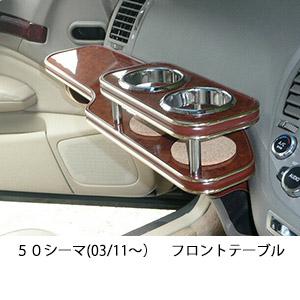 50シーマ(03/11~)フロントテーブル