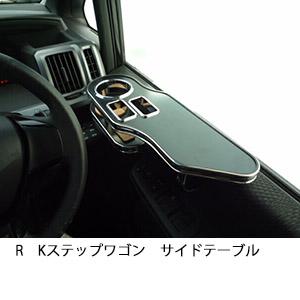 RKステップワゴンサイドテーブル 運転席側