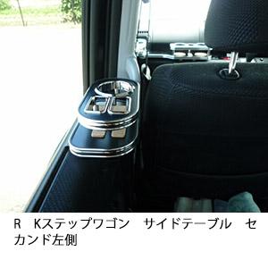 RKステップワゴンサイドテーブル セカンド左側