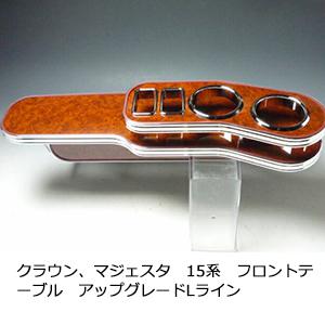 数量限定 クラウン、マジェスタ 15系 フロントテーブル アップグレード Lライン