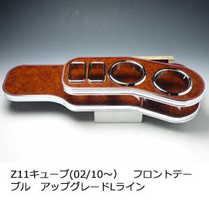 売り出し 数量限定 Z11キューブ 奉呈 02 10~ フロントテーブルアップグレード Lライン