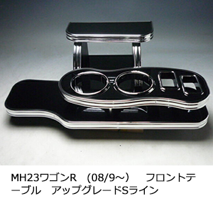 2020 数量限定 MH23 ワゴンR おすすめ 08 Sライン 9~ アップグレード フロントテーブル
