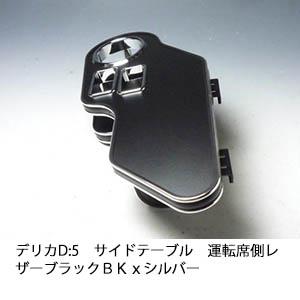 対応型式:デリカD:5 売り切り お買い得 デリカD:5 セットアップ サイドテーブル 毎日激安特売で 営業中です BKxシルバー 運転席側 レザーブラック