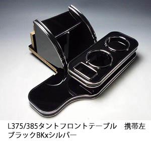 対応型式:タント L375 385 スーパーセール カスタム共通 売り切り ブラック お買い得 385タント 商店 BKxシルバー フロントテーブル携帯左