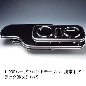 【売り切り! お買い得】L900ムーブ フロントテーブル携帯中 ブラック BKxシルバー