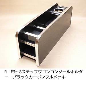 対応型式:ステップワゴン RF3 4 5 6 7 8 正規激安 コンソールホルダー 発売モデル 売り切り RF3~8ステップワゴン お買い得 ブラックカーボン フルメッキ