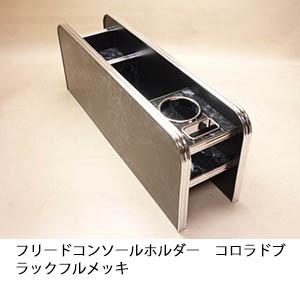 対応型式: フリード GB3 4 ご予約品 売り切り フルメッキ お買い得 交換無料 コロラドブラック コンソールホルダー