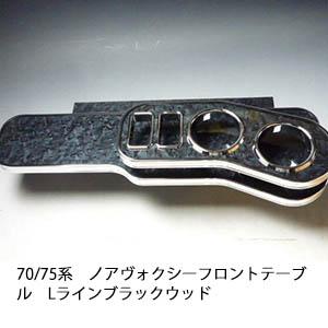 【売り切り! お買い得】70/75系 ノア ヴォクシー フロントテーブル Lライン ブラックウッド