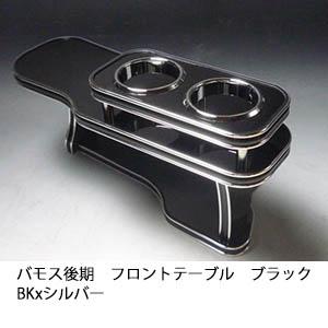 対応型式: バモス後期 HM1 日本未発売 2 売り切り BKxシルバー フロントテーブル 感謝価格 ブラック お買い得