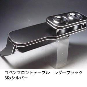 対応型式: コペン L880k 売り切り BKxシルバー レザーブラック フロントテーブル 時間指定不可 40%OFFの激安セール お買い得