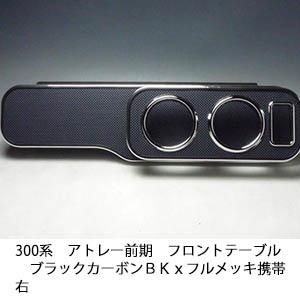 対応型式: ついに入荷 アトレー 05 5~ S320G 330G ブラックカーボン 正規認証品!新規格 BKxフルメッキ 300系アトレー前期フロントテーブル お買い得 携帯右 売り切り