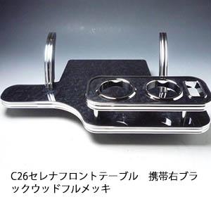 対応型式: 上品 C26 売り切り お買い得 フルメッキ C26セレナ フロントテーブル携帯右 人気ブレゼント! ブラックウッド
