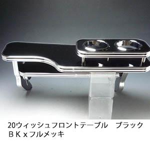 【売り切り! お買い得】20ウィッシュフロントテーブル ブラック BKxフルメッキ
