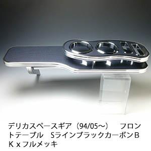 【売り切り! お買い得】デリカスペースギア(94/05~) フロントテーブルSライン ブラックカーボン BKxフルメッキ