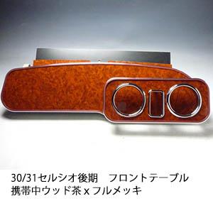対応型式: セルシオ UCF30 31後期 売り切り 売れ筋 お買い得 フロントテーブル携帯中 茶xフルメッキ 30 ウッド 評判 31セルシオ後期