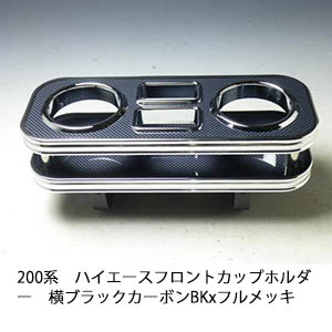 【売り切り! お買い得】200系ハイエース フロント カップホルダー横 ブラックカーボン BKxフルメッキ