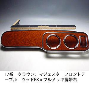 【売り切り! お買い得】17系クラウン、マジェスタ フロントテーブル ウッド BKxフルメッキ 携帯右
