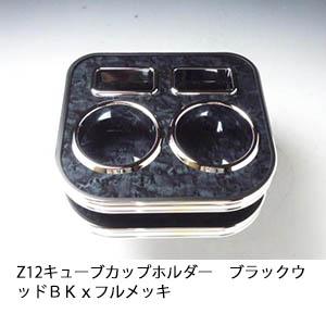 対応型式: キューブ [宅送] 営業 Z12 売り切り お買い得 Z12キューブ BKxフルメッキ カップホルダー ブラックウッド