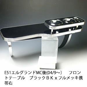 【売り切り! お買い得】E51エルグランドMC後(04/9~)フロントテーブル ブラック BKxフルメッキ 携帯右
