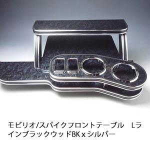 対応型式:モビリオ スパイク共通 GK1 2 売り切り お買い得 ブラックウッド スパイク メーカー直売 モビリオ 贈答 フロントテーブルLライン BKxシルバー