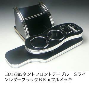 対応型式: L375/385 *カスタム共通 【売り切り! お買い得】L375/385タント フロントテーブル Sライン レザーブラック BKxフルメッキ