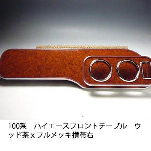 対応型式: ハイエース 100系 バン ワゴン共通 売り切り 100系ハイエース 年間定番 茶xフルメッキ フロントテーブル お金を節約 お買い得 携帯右 ウッド