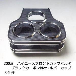 対応型式:ハイエース 200系 売り切り お買い得 200系ハイエースフロント ブラックカーボン BKxシルバー カップ3仕様 正規販売店 引出物 カップホルダー