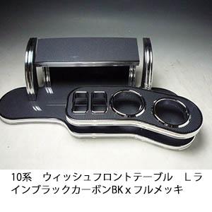 【売り切り! お買い得】10系ウィッシュ フロントテーブル Lライン ブラックカーボン BKxフルメッキ