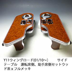 【売り切り! お買い得】Y11ウィングロード(01/10~) サイドテーブル 運転席側、助手席側セット ウッド 茶xフルメッキ
