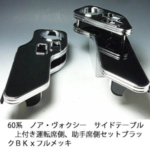 お気にいる 対応型式:AZR60 65G 売り切り お買い得 いつでも送料無料 60系ノア ヴォクシー BKxフルメッキ ブラック 助手席側セット サイドテーブル上付き 運転席側