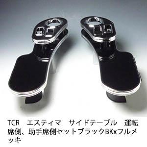 【売り切り! お買い得】TCRエスティマ サイドテーブル 運転席側、助手席側セット ブラック BKxフルメッキ