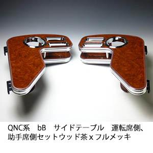 【売り切り! お買い得】QNC系 bB サイドテーブル 運転席側、助手席側セット ウッド 茶xフルメッキ