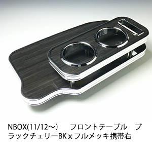 対応型式:DBA-JF1 DBA-JF2 売り切り お買い得 N BOX オープニング 大放出セール BKxフルメッキ ブラックチェリー 携帯右 舗 12~ 11 フロントテーブル