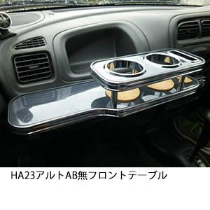 【数量限定】22色から選べる HA23AB無 アルト フロントテーブル