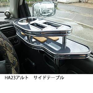 【数量限定】22色から選べる HA23 アルト サイドテーブル