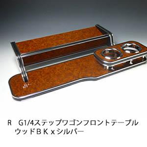 【売り切り! お買い得】RG1/4ステップワゴン フロントテーブル ウッド BKxシルバー
