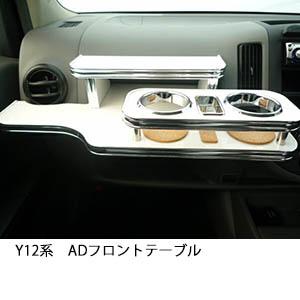 【数量限定】22色から選べる Y12系AD フロントテーブル