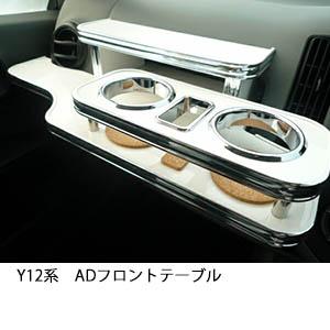 【数量限定】Y12系AD フロントテーブル