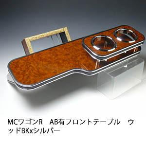 【売り切り! お買い得】MCワゴンR AB有 フロントテーブル ウッド BKxシルバー