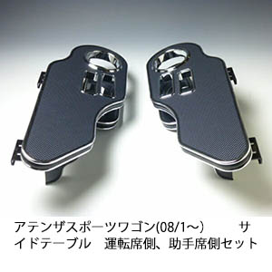 アテンザスポーツワゴン(08/1~) サイドテーブル 運転席側、助手席側セット【送料無料】