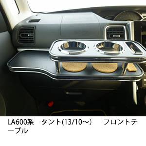 【数量限定】携帯ホルダー付 22色から選べる LA600系タント(13/10~) フロントテーブル