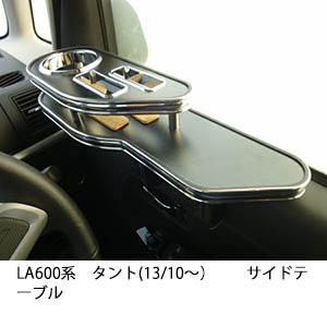 【数量限定】22色から選べる LA600系タント(13/10~) サイドテーブル