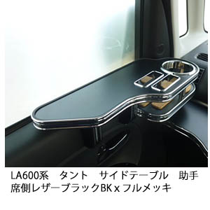 【売り切り! お買い得】LA600系タント サイドテーブル 助手席側 レザーブラック BKxフルメッキ