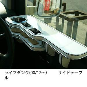 【数量限定】22色から選べる ライフダンク(00/12~) サイドテーブル