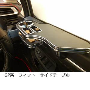 【数量限定】22色から選べる GP系フィット サイドテーブル